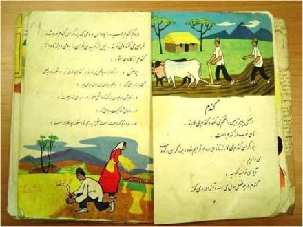 كتاب فارسي