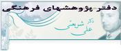 دفتر پژوهش های فرهنگی دکتر شریعتی